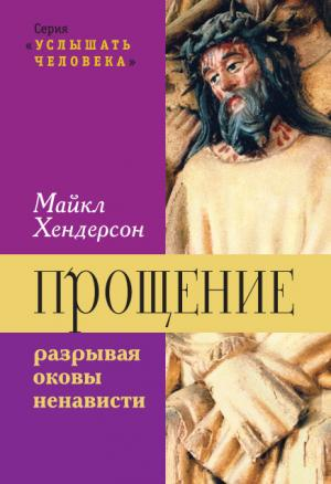 Russian hardback cover of the second edition of Forgiveness: Breaking the Chain of Hate