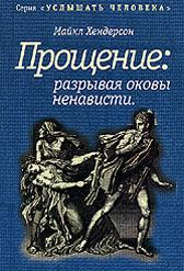 Russian Cover of Forgiveness: Breaking the Chain of Hate